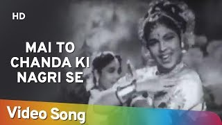 Mai To Chanda Ki Nagri Se Aayi Re | Bansari Bala (