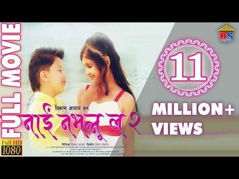 Nai Nabhannu la 2 | नाई नभन्नु ल २ |  Full Movie |  FULL HD