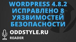 Вышел WordPress 4.8.2: исправлено 8 уязвимостей безопасности - добавлены проблемы | Reader
