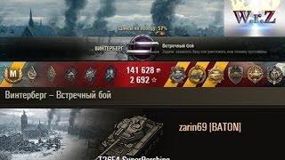 T26E4 SuperPershing  11 фрагов и куча серебра)  Винтерберг  World of Tanks 0.9.14 WОT