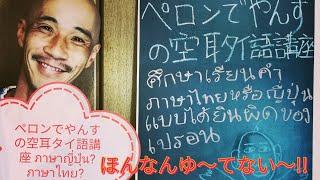 ペロンでやんすの空耳タイ語講座01เรียนภาษาญี่ปุ่นหรือภาษาไทย?ได้ยินผิด?อาจารย์เปรอน01