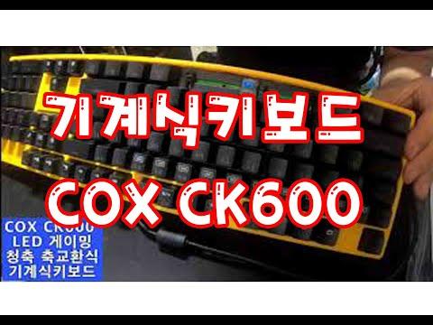 25,430원 기계식키보드 COX CK600 교체축 LED 게이밍 옐로우, 청축