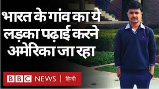 America की Stanford University में India के गांव का लड़का पहुंचा, लेकिन कैसे? (BBC Hindi)