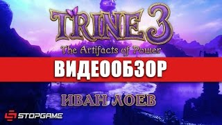 Обзор игры Trine 3: The Artifacts of Power