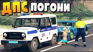 gTA 5 MOD Полицейский. Опасная служба. Я ДПСник