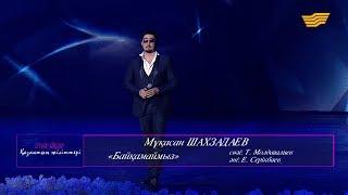 Мұқасан Шахзадаев – «Байқамаймыз» (Әні: Е.Серікбаев, сөзі: Т.Молдағалиев)