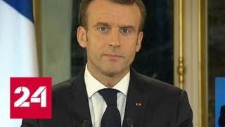 Чрезвычайные меры: во что обойдутся Франции обещания Макрона - Россия 24