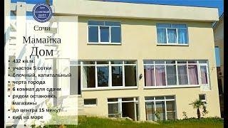 Купить дом в центре с видом на море|Продажа дома  в городской черте|Сочи Солнечный центр|88003029550
