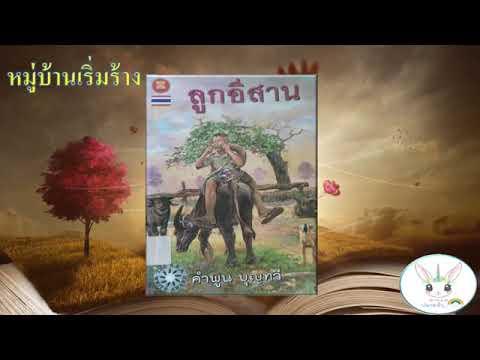 หนังสือเสียง : ลูกอีสาน...หมู่บ้านเริ่มร้าง