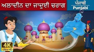 Aladdin and the wonderful lamp in punjabi - 4k uhd - punjabi fairy tales