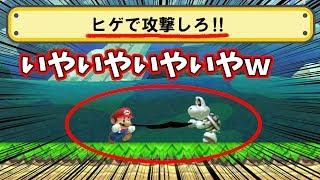 マリオのヒゲを使う超おもしろいコースがあったw thumbnail