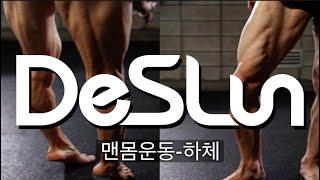 [데스런]데스런 수업 커리큘럼 대방출-하체운동 95가지…