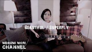 森恵 / Beautiful /  Superfly / ギター弾き語り(Cover)