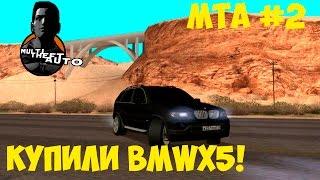 КУПИЛИ BMW X5 | MTA#2