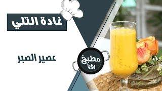 عصير الصبر - غادة التلي