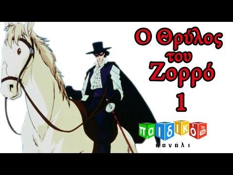 Ο Θρύλος του Ζορρό - παιδική σειρά -- επεισόδιο 1   O Thrilos tou Zorro