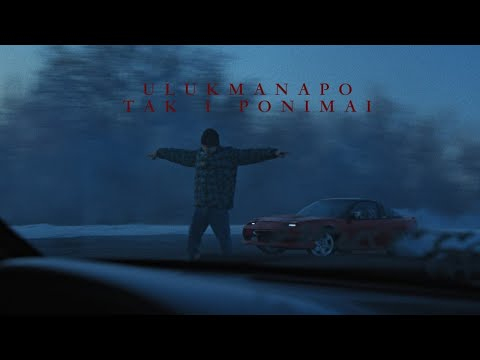Смотреть клип Ulukmanapo - Так И Понимай