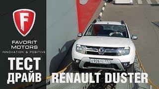 Renault Duster 2017-2018: Видеообзор и тест-драйв обновленного Рено Дастер от FAVORIT MOTORS