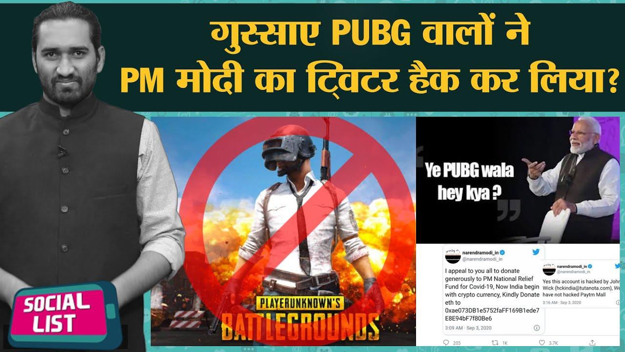 Narendra Modi का Twitter Hacked PUBG Ban बताया कारण, JIO G की Fake Pic,T Raja Singh नपे| Social Lis