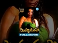 Simhamukhi Full Movie | Namitha, Jyothi Lakshmi | Parthiban | Sabesh Murali