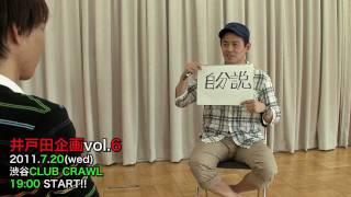 井戸田潤Presents「井戸田企画vol.6」 【出演者】 井戸田潤(スピードワ...