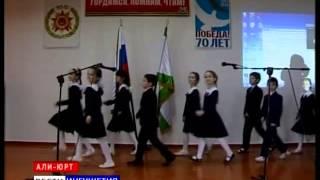 «Урок победы» прошел в Али Юртовской гимназии