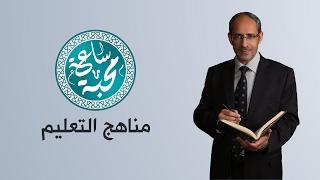 أ.د. سليمان القادري - مناهج التعليم