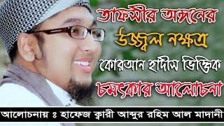 Bangla Waz 2017 abdur rohim al madani  কোরআন হাদীস ভিওিক চমৎকার আলোচনা ৷