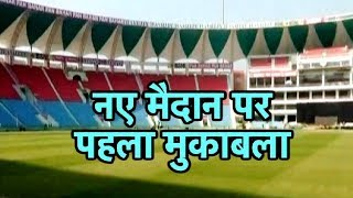 Lucknow To Host International Cricket After 24 Years | Sports Tak