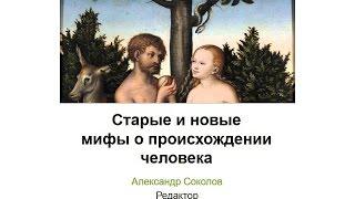Александр Соколов / Старые и новые мифы о происхождении человека