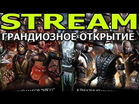 💪[STREAM] 💪ГРАНДИОЗНОЕ ОТКРЫТИЕ ПАКОВ ПОСЛЕ ОБНОВЫ 2.0.1💪Mortal Kombat Mobile thumbnail