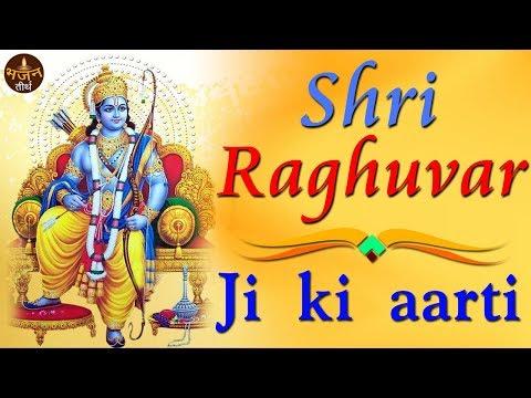 Shri Raghuvar Ki Aarti | All time Aartis | Bhajan Teerth | Devotional Songs