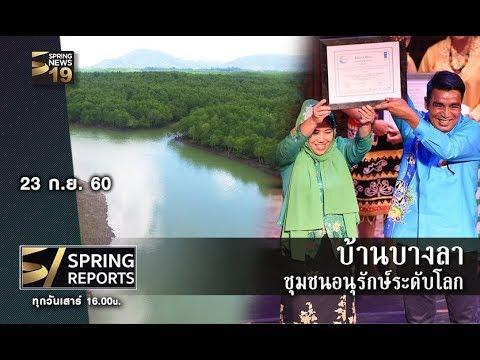 บ้านบางลา ชุมชนอนุรักษ์ระดับโลก   23 ก.ย. 60   Spring Reports