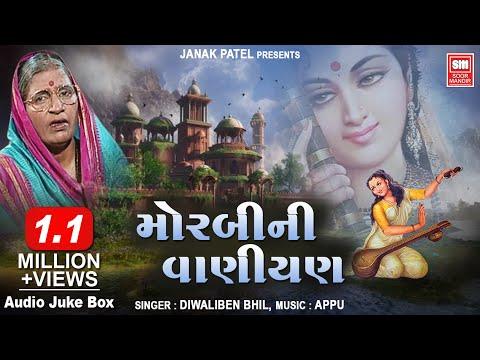 Morbini Vaniyan  Diwaliben Bhil Na Lokgeet  Soormandir