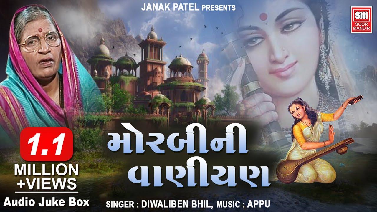 Morbini Vaniyan - Diwaliben Bhil Na Lokgeet - Soormandir