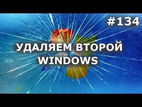 КАК УДАЛИТЬ ВТОРОЙ WINDOWS ПОЛНОСТЬЮ? + удаление из загрузчика + файлы Windows