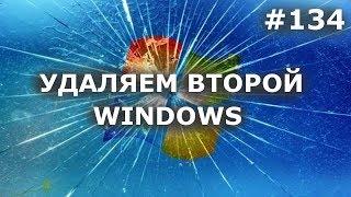 ЯК ВИДАЛИТИ ДРУГИЙ WINDOWS ПОВНІСТЮ? + видалення з завантажувача + файли windows