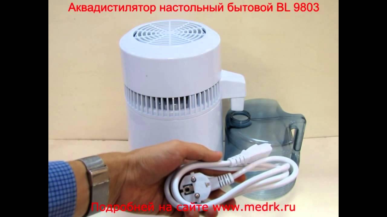Дистиллятор бытовой настольный электрический Stillo - YouTube