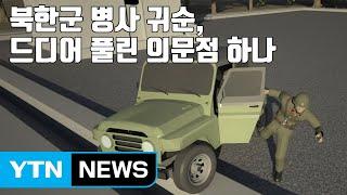 [자막뉴스] 북한군 병사 귀순, 드디어 풀린 의문점 하나 / YTN