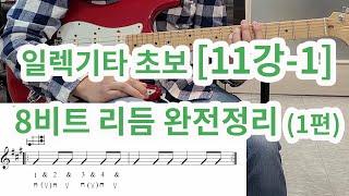 [일렉기타 초보 11강-1] 8비트 리듬 완전 정리 1…