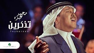 Mohammed Abdo ... Tezkoreen - Lyrics |  محمد عبده ... تذكرين - بالكلمات