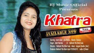 ✓ KHATRA    खतरा   New Haryanvi DJ Song 2017   Rohtash Tito Kheri Aala   Rj Music