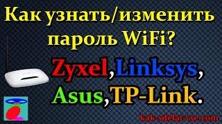 видео Как посмотреть пароль от WiFi на Андроид: подробная инструкция