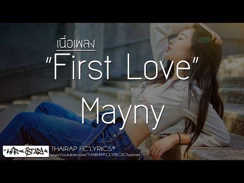 My First Love - Mayny (เนื้อเพลง)