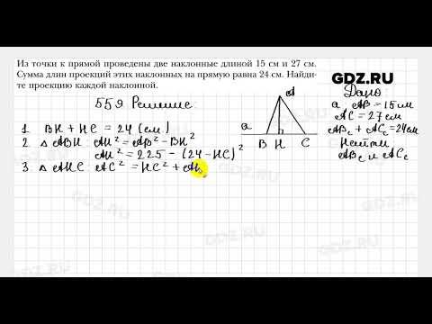 № 559 - Геометрия 8 класс Мерзляк