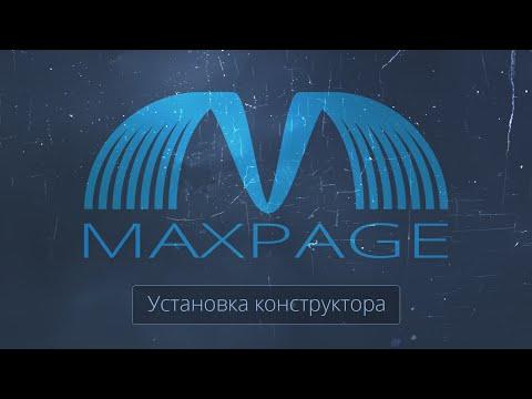 Конструктор для создания landing page - Maxpage