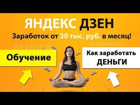 Интернет заработок в Яндекс Дзен. Какие темы будут популярны в 2019 году?