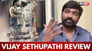 Ispade Rajavum Idhaya Raniyum Review By Vijay Sethupathi | Ranjit Jeyakodi | Harish Kalyan
