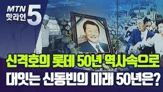 신격호의 롯데 50년 역사 속으로...대잇는 신동빈의 미래 50년은? / 머니투데이방송 (뉴스)