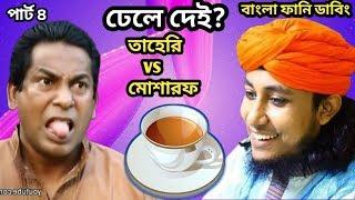 তাহেরি  vs মোশারফ   Dhele Dei Taheri Bangla Funny Dubbing   Taheri Roasted_Sure Binodon_Ajaira Ltd